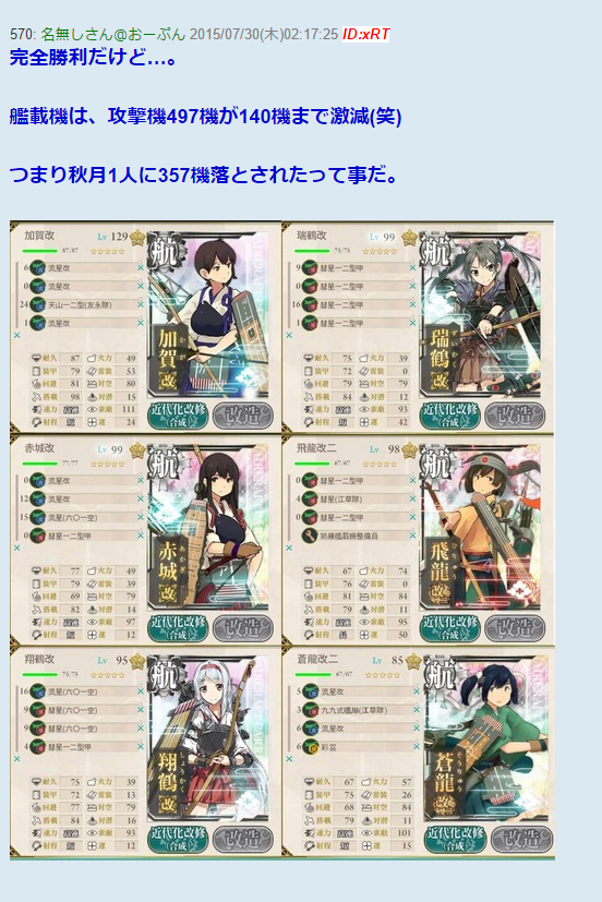 6_Carriers_Vs_Akizuki_04
